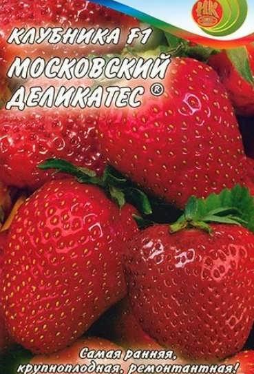 Московский деликатес